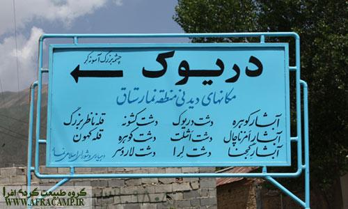 تابلوی راهنما در انتهای روستای نمار