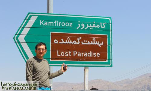 بهشت گمشده عنوانی جالب برای این منطقه