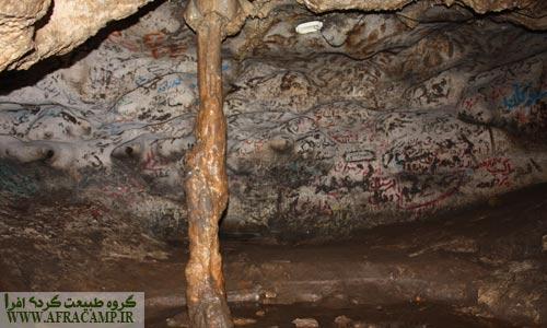 متاسفانه نوشتن به اصطلاح یادگاری بر دیواره های غار آسیب زیادی به آن وارد کرده است