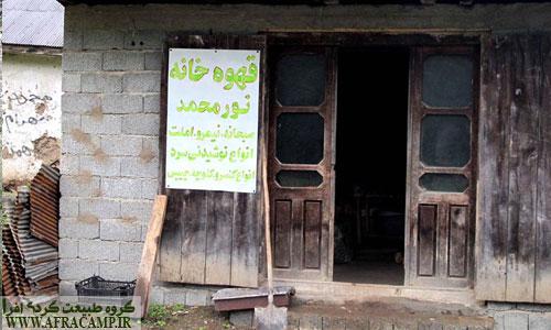 کافه خشنود، کافه نور محمد  و ساختمان مسجد در آسیوشوان در مسیر ماشین رو پیش روی شماست.
