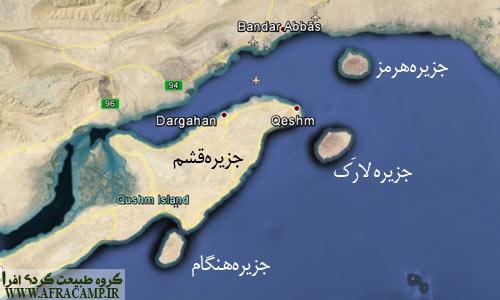 موقعیت جغرافیایی هرمز در کنار سایر جزیره ها