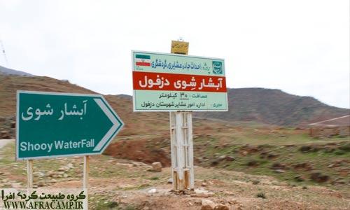 تابلوی راهنمای مسیر آبشار(بخوانید shevi)