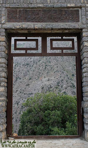 دروازه ورودی به زیارتگاه پیر شالیار