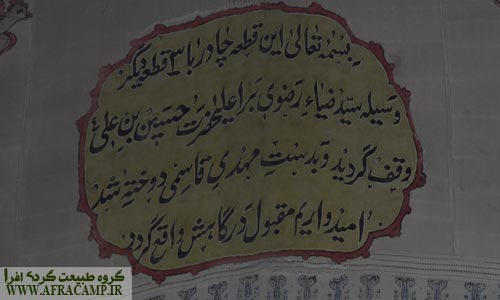 www.afracamp.ir-bagh-sangi-20