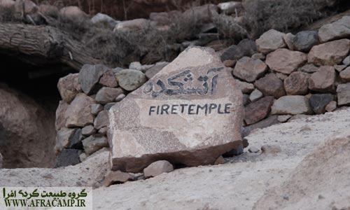 آتشکده ای در میمند وجود دارد که اطلاع زیادی از قدمت و پیشینه آن بدست نیاوردیم