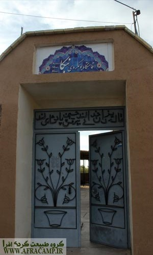 www-afracamp-ir-shahdad-09