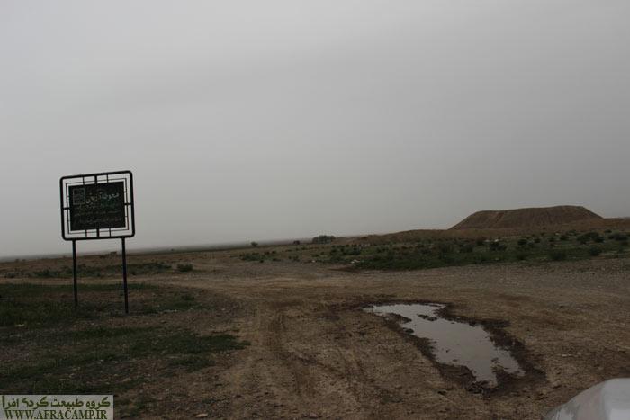 تپه باستانی آوه