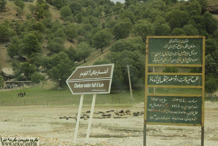 فرعی خاکی آبشار چکان در منطقه زز و ماهرو و پوشش انبوه بلوط