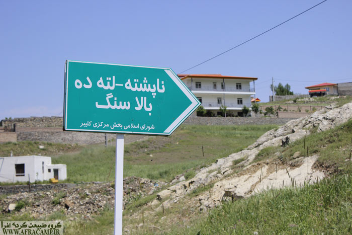 تابلوی نصب شده در ابتدای فرعی که مسیر ناپشته را مشخص می کند.